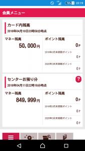 電子マネー残高50,000円+センターお預かり分849,999円